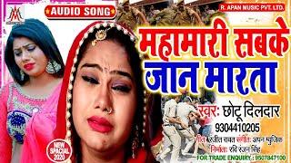 महंगाई से हुआ हालात खराब - माहामारी सबके जान मारता - Chhotu Dildar - Mahamari Sabke Jaan Marta