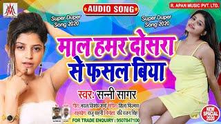 माल हमर दोसरा से फसल बिया - Sunny Sagar - Maal Hamar Dosara Se Fasal Biya - Mal Song