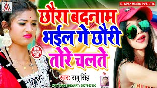 छौरा बदनाम भईल गे छौरी तोरे चलते - Ramu Singh - Chhauda Badnam Bhail Ge Chhaudi Tore Chalate
