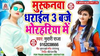 मुस्कनवा धराइल 3 बजे भोरहरिया में // Murari Raja // Muskanwa Dharail 3 Baje Bhorhariya Me