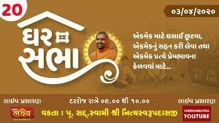 ????LIVE :Ghar Sabha 20 @ Tirthdham Sardhar Dt. - 03/04/2020