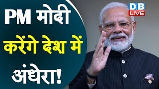 PM Modi करेंगे देश में अंधेरा! | PM का फैसला बिजली विभाग के लिए बड़ी चुनौती | #DBLIVE