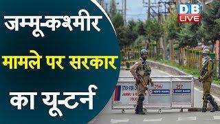 जम्मू-कश्मीर मामले पर सरकार का यू-टर्न | सभी नौकरियां जम्मू-कश्मीर के लोगों के लिए आरक्षित | #DBLIVE
