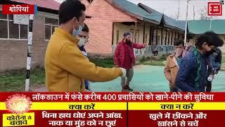 अभी भी कश्मीरियत 'जिंदा' है... मुश्किल में फंसे 400 प्रवासियों की नौजवानों ने की मदद