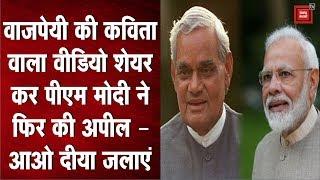 Vajpayee की कविता वाला वीडियो शेयर कर PM Modi ने फिर की अपील - आओ दीया जलाएं