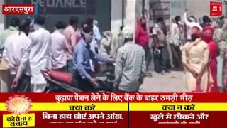Lockdown break: बुढ़ापा पेंशन लेने के लिए उमड़ी भीड़, 'सुरक्षा चक्र' का नामोंनिशान नहीं