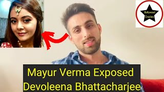 Mayur Verma Exposed Devoleena Bhattacharjee
