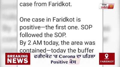 Breaking:  Faridkot में CoronaVirus का पहला Positive Case आया सामने