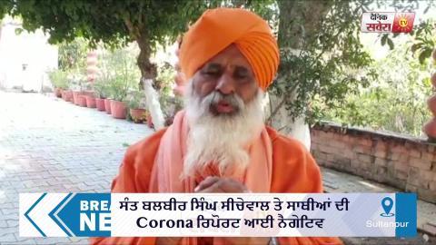 Sant Seechewal और उनके साथियों की Corona Report आई Negative, खुद दी जानकारी