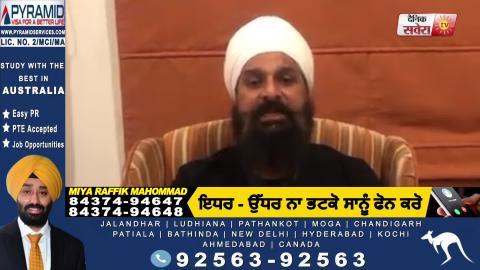 Padam Shri Nirmal Singh Khalsa के आखरी बोल सुनने के बाद Punjab Govt. पर भड़के Bikram Majithia
