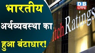 Indian Economy का हुआ बंटाधार! FITCH latest news | Indian Economy | #DBLIVE