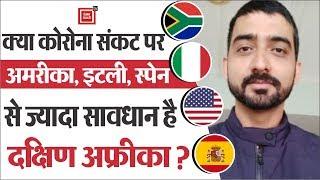 क्या Corona संकट पर America, Spain और Italy से ज्यादा सावधान है South Africa ?