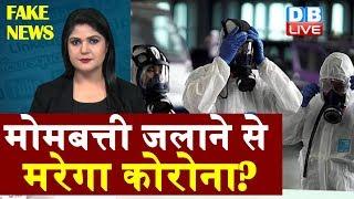 मोमबत्ती जलाने से मरेगा कोरोना? social media fact check | coronavirus india news #DBLIVE