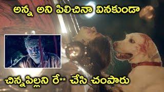 అన్న అని పిలిచినా వినకుండా | Nayanthara Latest Movie Scenes | Latest Movie Scenes Telugu