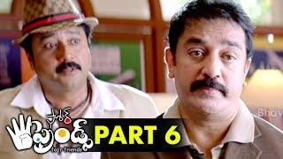 Four Friends Full Movie Part 6 | Latest Telugu Movies | Kamal Hassan | Jayaram | Meera Jasmine