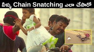 వీళ్ళు chain snatching ఎలా చేసారో చూడండి   Metro Scenes   Telugu Movie Scenes Latest