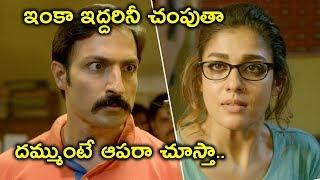 ఇంకా ఇద్దరినీ చంపుతా | Nayanthara Latest Movie Scenes | Latest Movie Scenes Telugu
