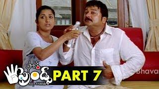 Four Friends Full Movie Part 7 | Latest Telugu Movies | Kamal Hassan | Jayaram | Meera Jasmine