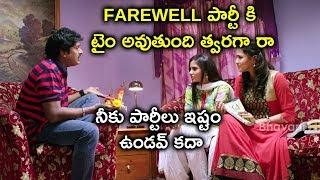 Farewell పార్టీ కి టైం అవుతుంది త్వరగా రా | Ajmal Latest Movie Scenes | Prabhanjanam