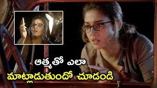 ఆత్మతో ఎలా  మాట్లాడుతుందో చూడండి | Nayanthara Latest Movie Scenes | Latest Movie Scenes Telugu