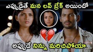 ఎప్పుడైతే మన లవ్ బ్రేక్ అయిందో అప్పుడే **  | Vishal Latest Movie Scenes | Latest Movie Scenes Telugu