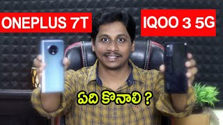 iQOO 3 vs OnePlus 7T Best Phone Under 37k Telugu || 5G Phone or 4g Phone
