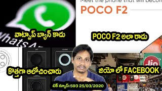 Tech News in telugu 593: realme narzo,facebook jio,poco f2 leaks,whatsapp ban,mate 40