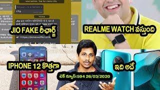 TechNews in Telugu 594 :Jio Free 498 free recharge,iphone 12,oneplus 8 specs,p40,poco f2