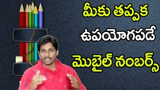 life saving secret mobile numbers telugu
