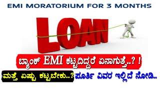 Explained Details about 3 Months EMI moratorium  | Bank Loans EMI Details