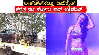 Breaking News - ನಟಿ ಶರ್ಮಿಳಾ ಮಾಂಡ್ರೆ ಕಾರು ಅಪಘಾತ | Actress Sharmila Mandre Accidents
