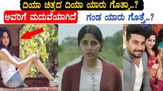 """Dia"" Kannada Movie Kushi (Dia) real life secrets 