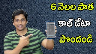 Get call details of Mobile Number Telugu