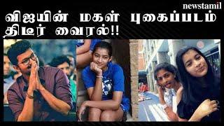 விஜயின் மகள் புகைப்படம் திடீர் வைரல்!!   Vijay daughter Divya Saasha photos goes viral