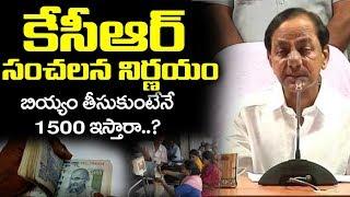 ఇది మీకు తెలుసా? | CM KCR | Telangana News| Lock Down Telangana | Top Telugu TV