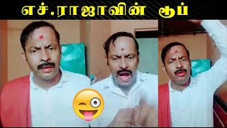 எச்.ராஜாவின் டூப் - நீங்களே பாருங்க!!   H Raja Tik Tok Video