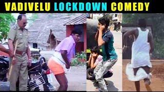 Lockdown funny video | Lockdown meme viral videos | ஊரடங்கு காமெடி வீடியோ