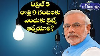 PM Modi Power Off Condition On 5th April At 9pm | Lock Down Extension | India Lockdown
