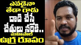 OU Student Mahipal Yadav Serious Warnings About Doctors | Medical Kits For Doctors | Top Telugu TV