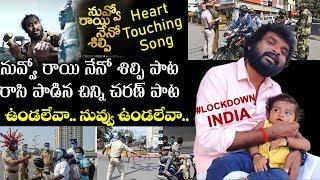 Undaleva Nuv Undaleva Song | Charan Arjun Songs | Lock Down Songs | Top Telugu TV