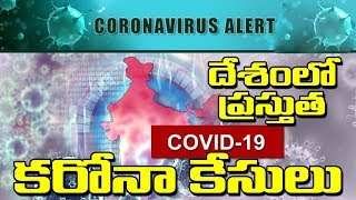 India Total Count Of Present Viral Disease | India Lockdown | Telangana News | Top Telugu TV