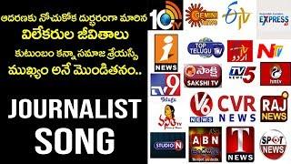 కదిలెను అందరి బంధువువై...  | Journalist Song | Lockdown Songs Telugu | Top Telugu TV