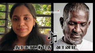 Saindhavi singing Illayaraja magical composing Thalattuthe Vaanam song | தாலாட்டுதே வானம்