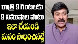 Megastar Chiranjeevi Support For PM Modi Call For 5th April Lights Off Program | India Lockdown