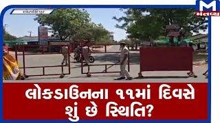 Chhotaudaipur: LockDown Day 11 શું છે માહોલ?