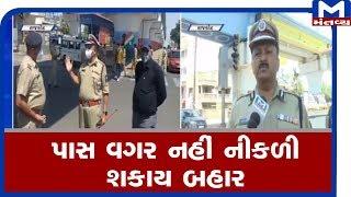 Rajkot police commissionerનો મહત્વનો નિર્ણય