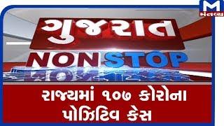 Gujarat Nonstop (04/04/2020) Mantavyanews