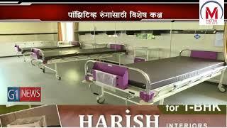भारती हॉस्पिटल मधील विलगीकरण कक्ष, पॉझिटिव्ह रुंगांसाठी विशेष कक्ष