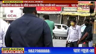 धार न्यूज़ पर इंदौर से स्पेशल रिपोर्ट कोरोना को भगाने के लिए धार न्यूज़ की मुहीम