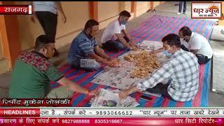 राजगढ़ नगर सेवा समिति द्वारा निःशुल्क भोजन एवं मास्क वितरण की वयवस्था की गई